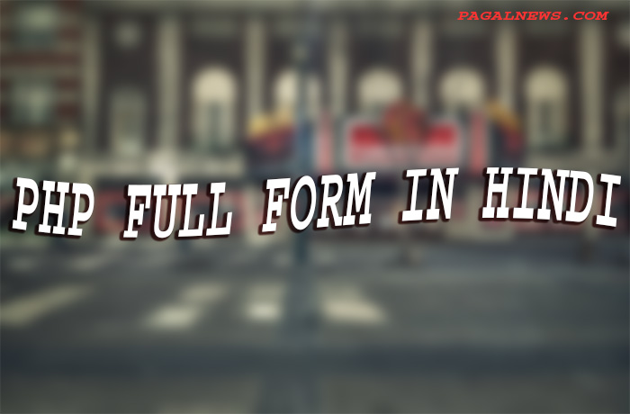 PHP full form in HIndi