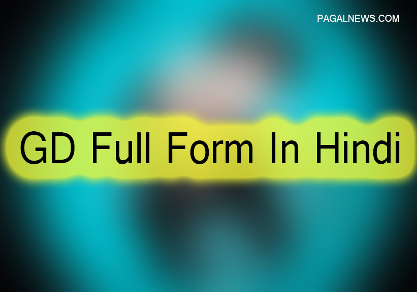 GD Full Form In Hindi