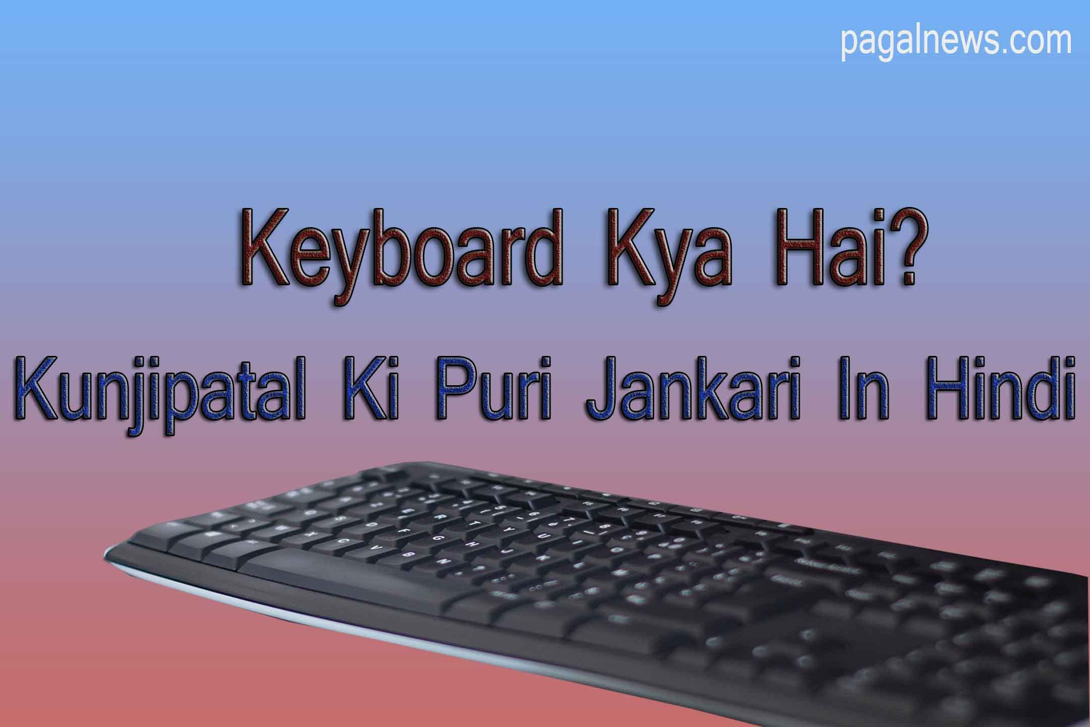 Keyboard Kya Hai Kunjipatal Ki Puri Jankari In Hindi