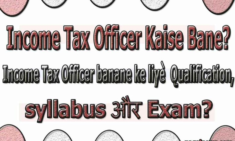 Income Tax Officer Kaise Bane