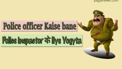 police inspactor ke liye yogyta
