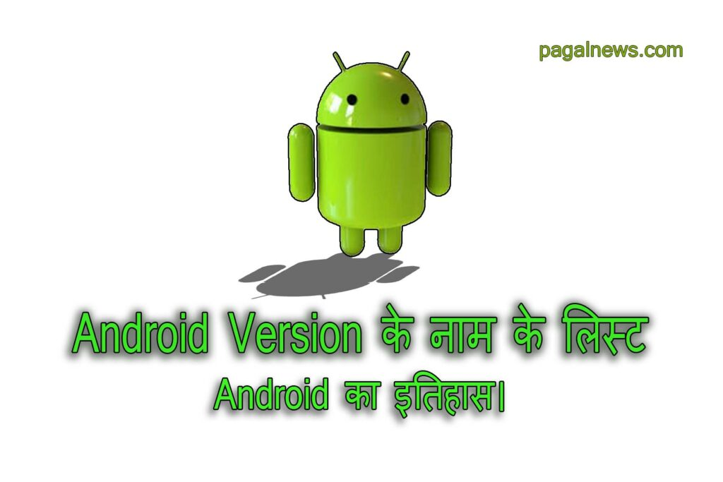 Android Kya Hai? - और Android का इतिहास। Android Meaning In Hindi, what is Andriod In Hindi?