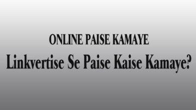 Linkvertise Se Paise Kaise Kamaye?