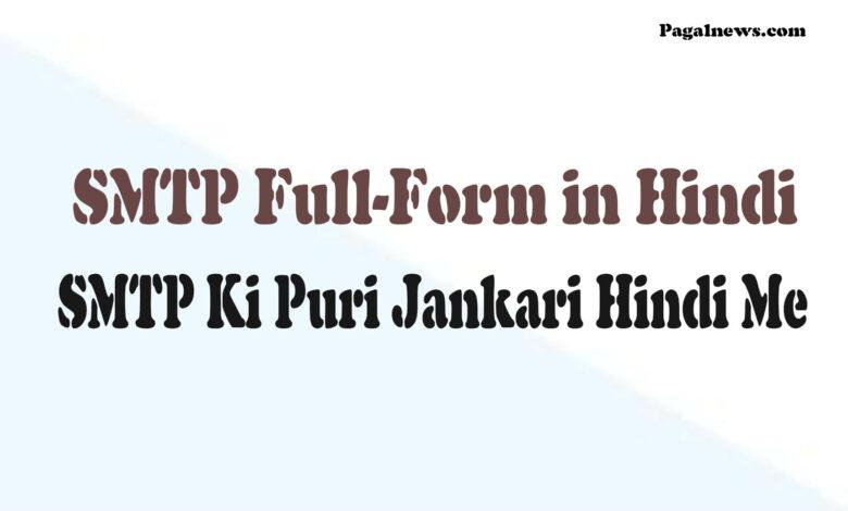 SMTP Full-Form in Hindi